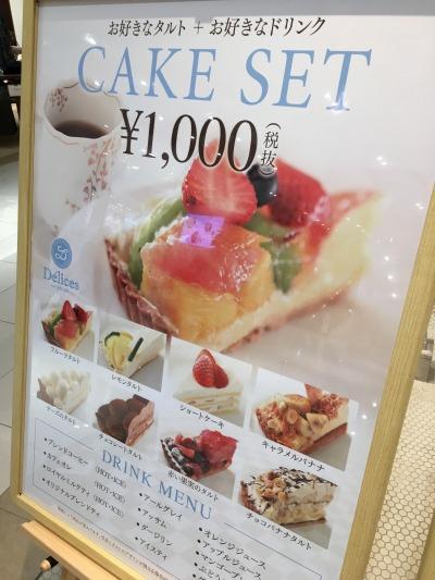 1,000円のケーキセット