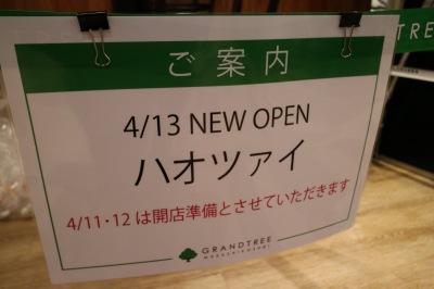 オープン準備中の「ハオツァイ」