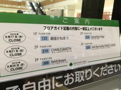 グランツリー武蔵小杉の8gふぁつ閉店告知