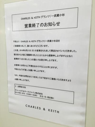 「チャールズアンドキース」の閉店区画