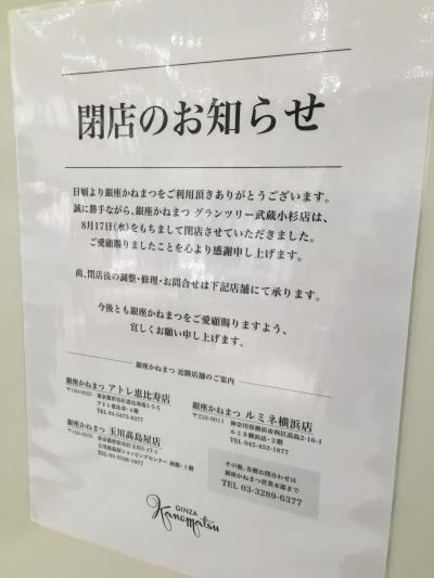 8月17日閉店「銀座かねまつ」