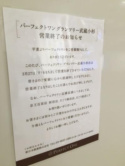 「パーフェクトワン」の閉店告知