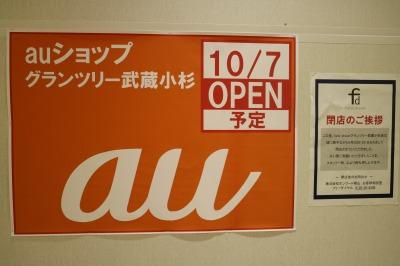 「フィールドドリーム」閉店挨拶と「auショップ」オープン告知
