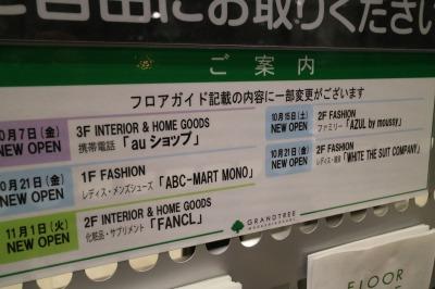 グランツリー武蔵小杉の新店舗