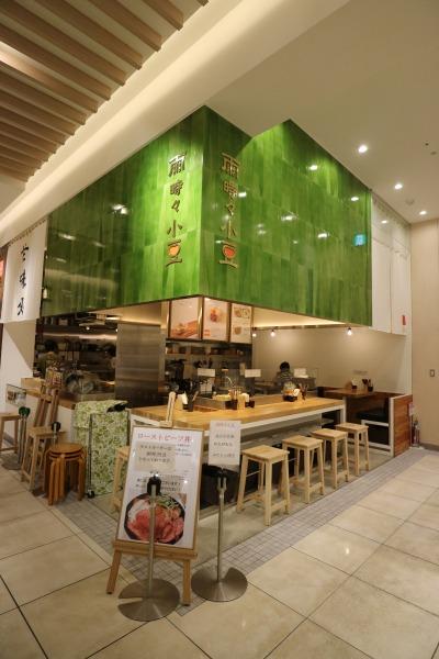 グランツリー武蔵小杉の「雨時々小豆」