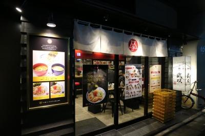 「つけ麺や 武双」中目黒駅前店