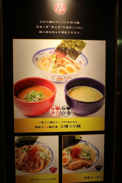 「鶏魚介vs鶏白湯 2種つけめん」