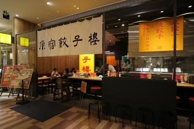 1階レストランエリアの「原宿餃子樓」