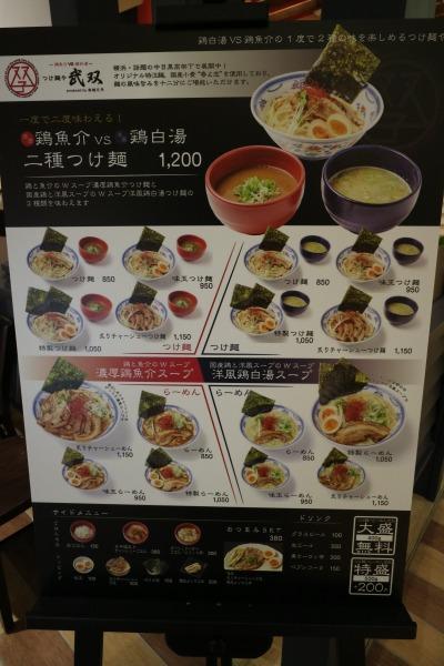 「つけ麺や 武双」のメニュー