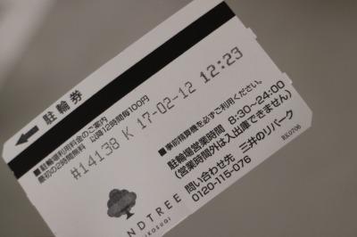 入場時刻の印字