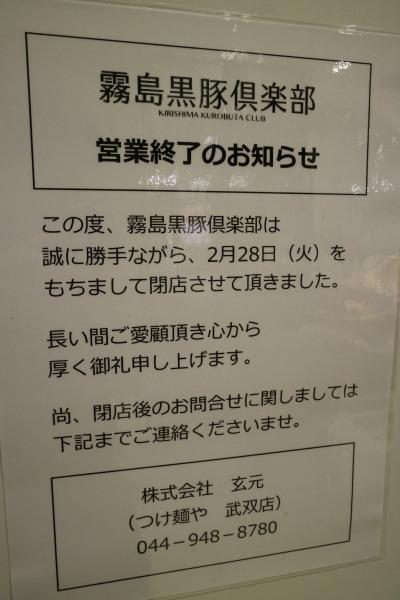 「霧島黒豚俱楽部」の跡地