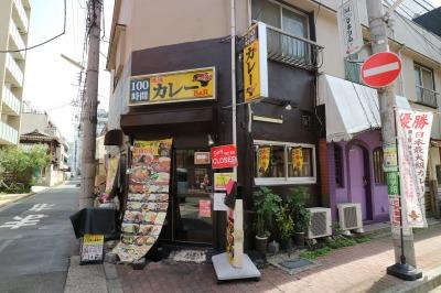 グランツリー武蔵小杉に出店する「100時間カレー B&R」(武蔵小杉店)