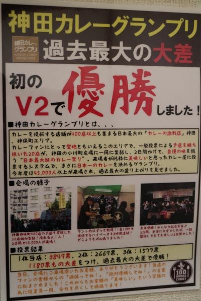 神田カレーグランプリ2連覇