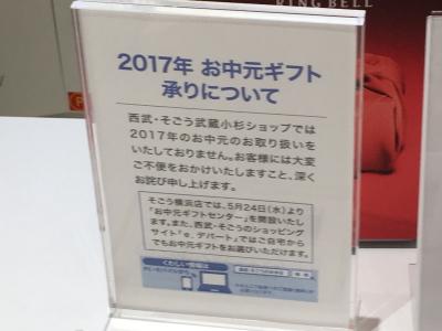 2017年お中元「取り扱いなし」のお知らせ