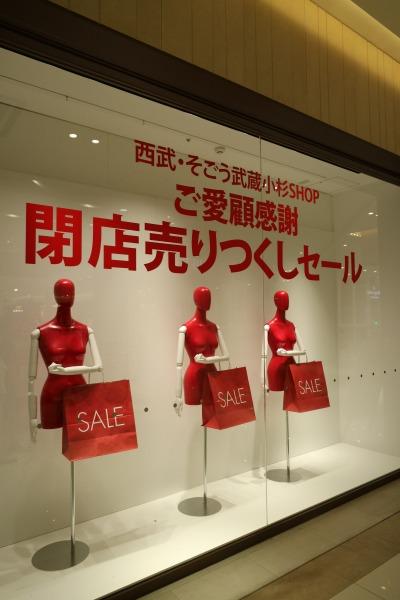 「西武・そごう武蔵小杉SHOPご愛顧感謝閉店売りつくしセール」