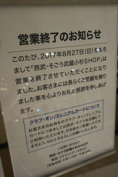 「西武・そごう武蔵小杉SHOP」8月27日(日)閉店