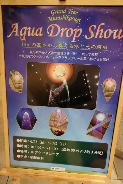 「AQUA DROP SHOW」のお知らせ