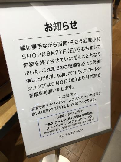 9月8日(金)に営業再開する「ポロラルフローレン」