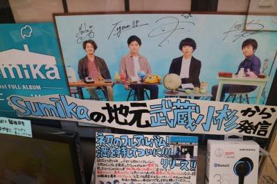 「sumikaの地元武蔵小杉から発信」
