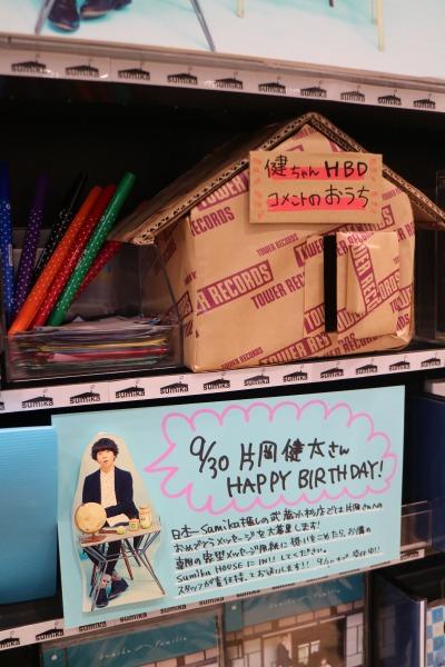 片岡健太さんへのメッセージボックス