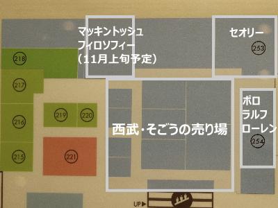 旧「西武・そごう武蔵小杉SHOP」のフロアマップ