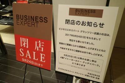 9月24日に同時閉店する「ギャローリア」「Kent」「BUSINESS EXPERT」