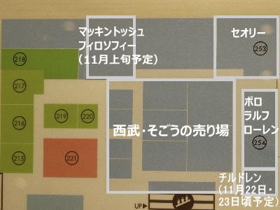 「西武・そごう武蔵小杉SHOP」のフロアマップ