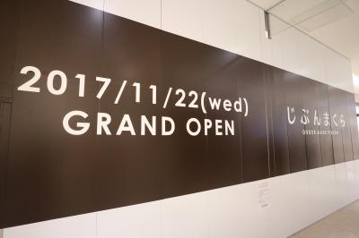 11月22日オープンが告知された「じぶんまくら」