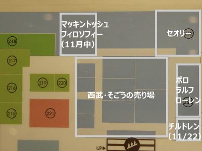 「西武・そごう武蔵小杉SHOP」の出店マップ