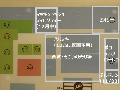 「西武・そごう武蔵小杉SHOP」のオープン予定