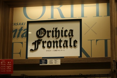 ORIHICA meets Frontale
