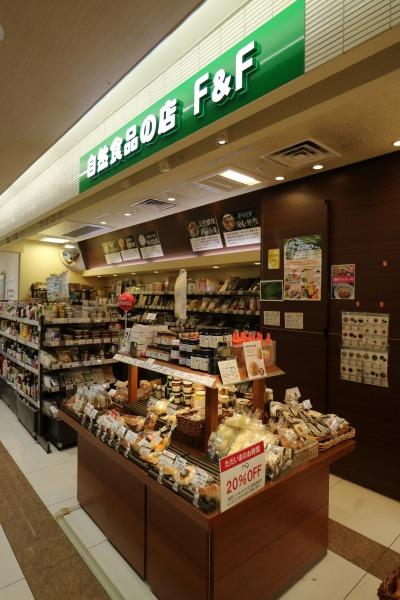 自然食品の店F&F