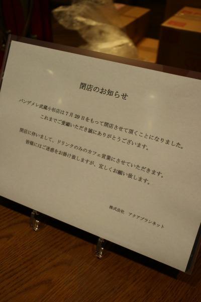 7月29日をもって閉店する「パンデメレ」
