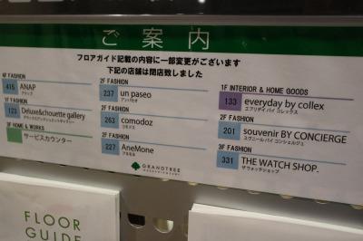 閉店・店舗入れ替えが続くグランツリー武蔵小杉