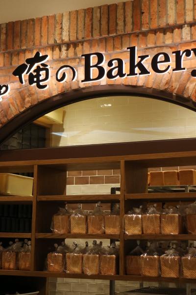 看板の「俺の食パン」