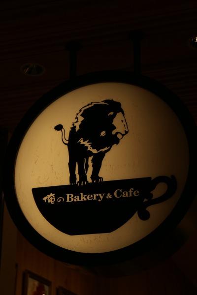 俺のBakery&Cafeのロゴ