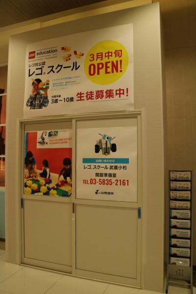 「レゴスクール」オープン予定地