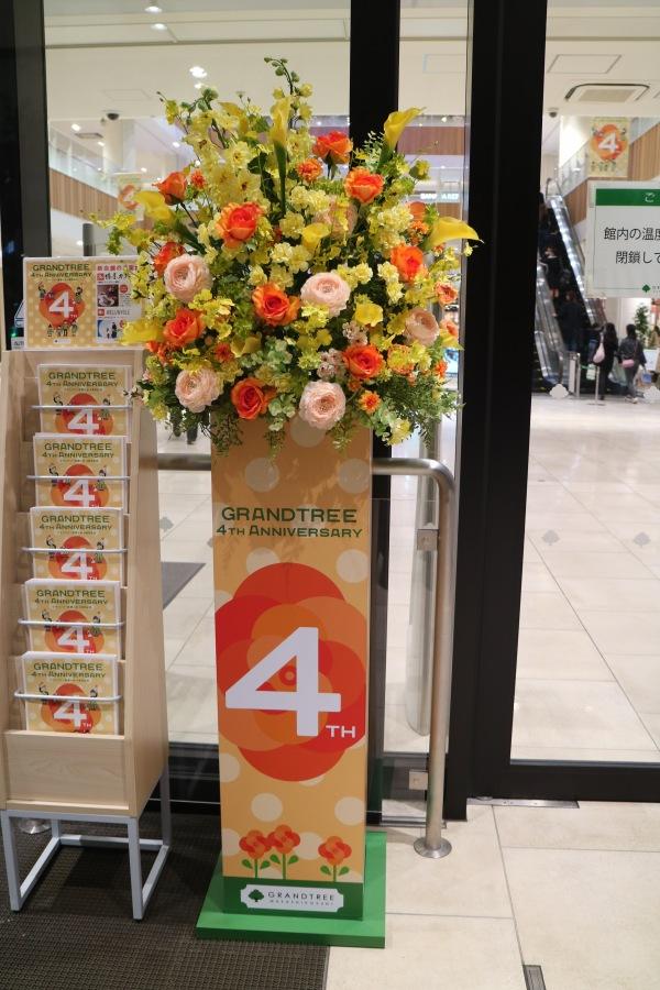 グランツリー武蔵小杉4周年のディスプレイ