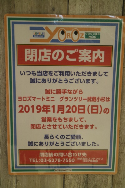 1月20日(日)に閉店する「ヨロズマートミニ グランツリー武蔵小杉店」