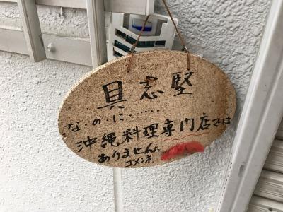 「沖縄料理専門店ではありません」