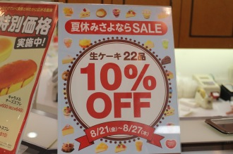 武蔵中原のコージーコーナーで開催「夏休みさよならSALE」