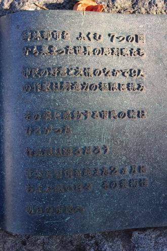 「緑と彫刻 国際彫刻シンポジウム」の記念碑
