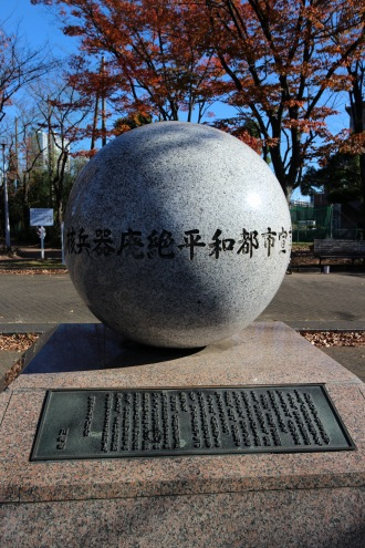 「核兵器廃絶平和都市宣言」