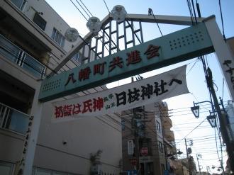 丸子山王日枝神社 初詣の横断幕