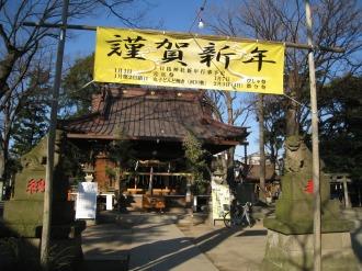 丸子山王日枝神社 謹賀新年
