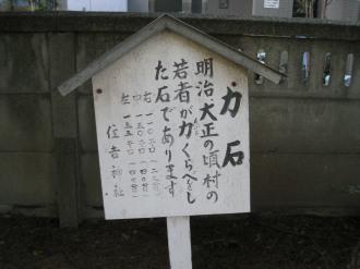 住吉神社の「力石」の立て札