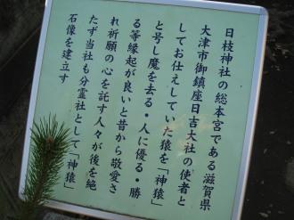 丸子山王日枝神社の「神猿」の由来