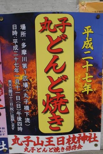 成27年丸子どんど焼きのポスター