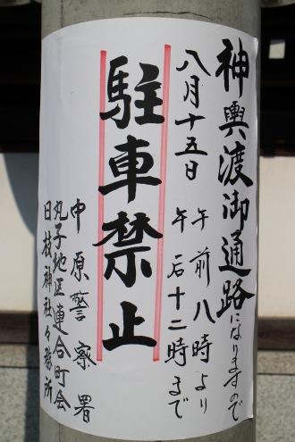 大神輿渡御期間中の駐車禁止