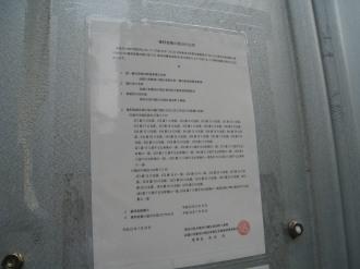 権利変換計画の公示